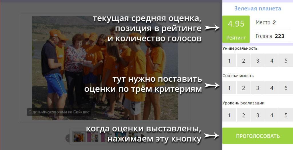 _postarajtes-bajkal-uberech-_-google-chrome-2016-10-30-20-18-shema