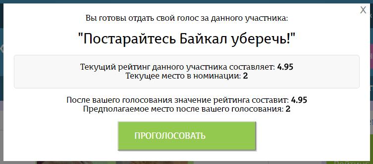 _postarajtes-bajkal-uberech-_-google-chrome-2016-10-30-21-49-21