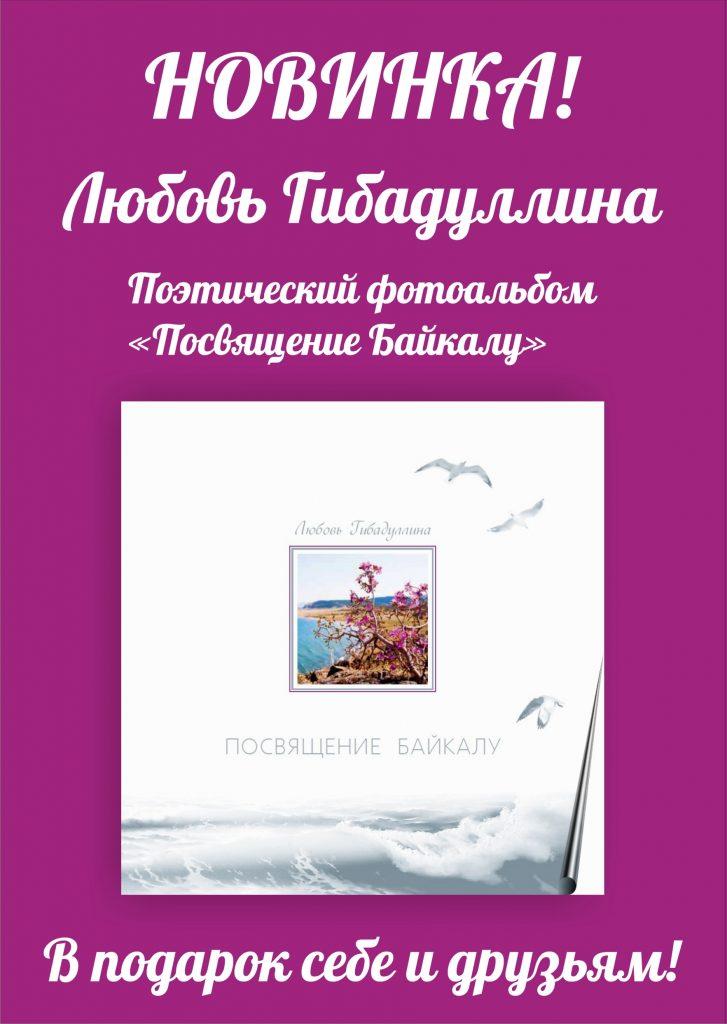 Посвящение Байкалу